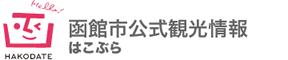 函館市公式観光情報サイト