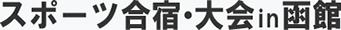 スポーツ合宿・大会 in 函館